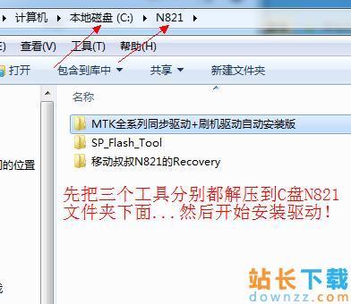 夏新N820/N821刷机root综合<em style='color:red;'>教程</em>