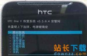 HTC ONE S怎么刷机 HTC ONE S刷机图文<em style='color:red;'>教程</em>