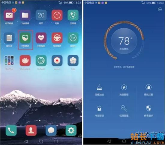 <em style='color:red;'>华为</em>Mate8自带手机安全管家功能使用教程