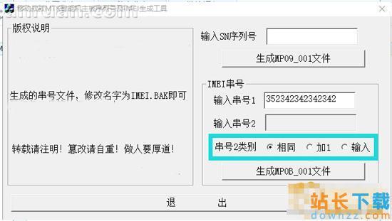红米Note2 IMEI丢失怎么办 红米Note2恢复IMEI串号<em style='color:red;'>教程</em>