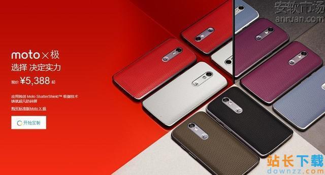 Moto X 极/Force单刷底包分区命令<em style='color:red;'>教程</em>