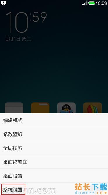 红米Note2默认应用设置<em style='color:red;'>教程</em>