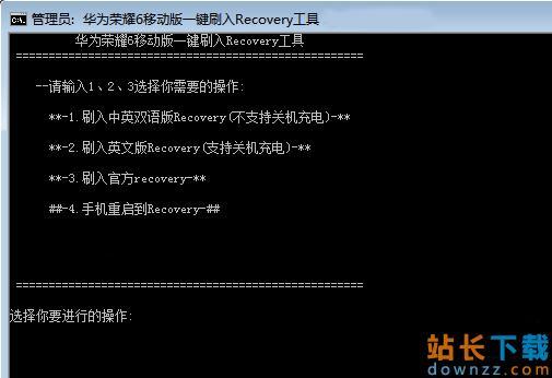 <em style='color:red;'>华为</em>荣耀6全版本刷入第三方Recovery获取Root权限教程