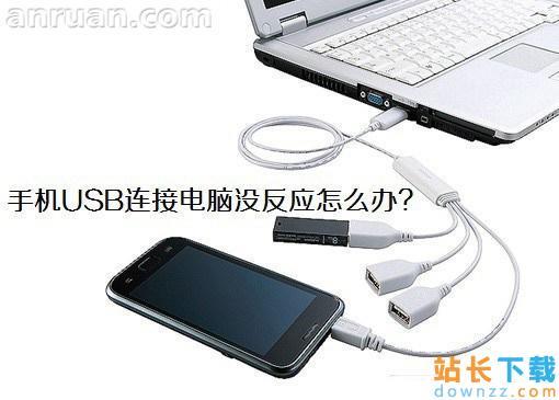 手机刷机时连接电脑USB无反应<em style='color:red;'>解决方法</em>
