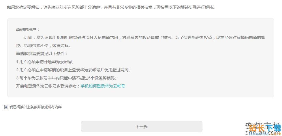 <em style='color:red;'>华为</em>荣耀8解锁bootloader图文教程