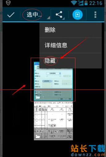 <em style='color:red;'>华为</em>手机怎么隐藏图片 <em style='color:red;'>华为</em>手机隐藏图库图片教程