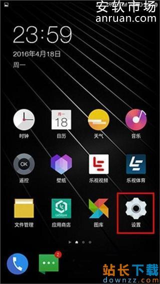 乐视超级手机2开通VoLTE功能<em style='color:red;'>教程</em>
