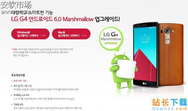 韩版LG G4 F500L/K/S升级Android 6.0<em style='color:red;'>教程</em>