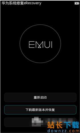 <em style='color:red;'>华为</em>P8 Max开机无法进入系统 <em style='color:red;'>华为</em>eRecovery系统恢复教程