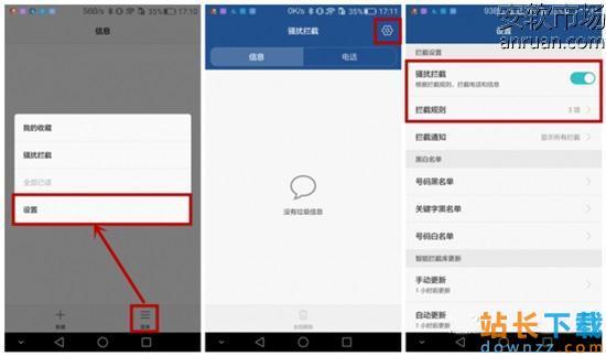 <em style='color:red;'>华为</em>Mate8拦截应用自动发送短信教程