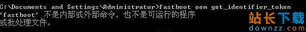 adb或fastboot不是内外部命令问题处理<em style='color:red;'>教程</em>