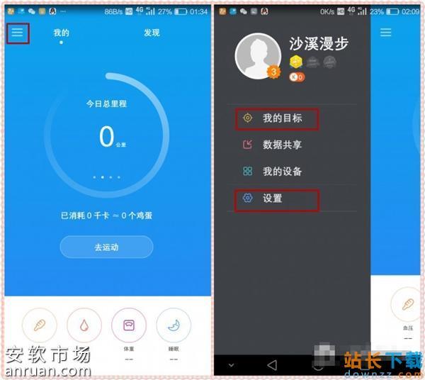 <em style='color:red;'>华为</em>荣耀Note8运动健康软件设置使用教程