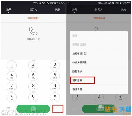如何避免电话骚扰 <em style='color:red;'>华为</em>荣耀7骚扰拦截功能使用教程