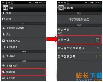 Nubia Z9 Mini修改系统字体大小<em style='color:red;'>教程</em>