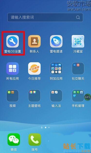 雷电OS怎么卸载 雷电OS卸载<em style='color:red;'>教程</em>