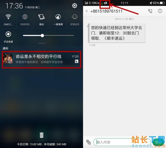 手机有广告怎么办 OPPO N3屏蔽下载应用显示广告<em style='color:red;'>教程</em>