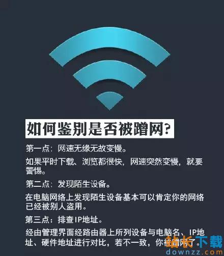 被蹭网了怎么办 如何快速辨别避免WiFi被蹭网<em style='color:red;'>教程</em>