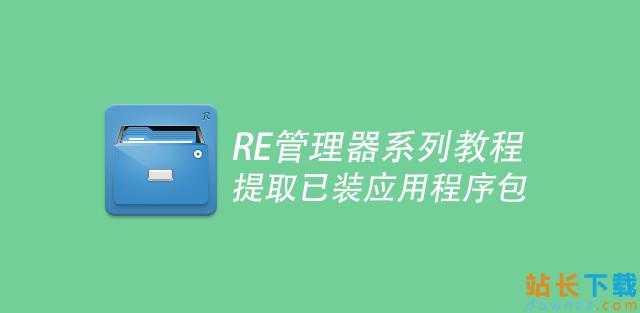 如何提取已<em style='color:red;'>安装</em>的应用包 R.E管理器提取已<em style='color:red;'>安装</em>apk包图文教程