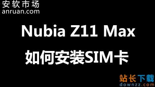 Nubia Z11 Max如何插卡 Nubia Z11 Max<em style='color:red;'>安装</em>SIM卡教程