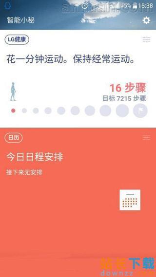 LG G4国行H818<em style='color:red;'>安装</em>LG健康软件教程