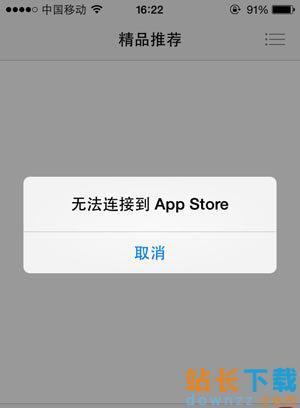 App store连接不上怎么办?App store解决白屏<em style='color:red;'>教程</em>