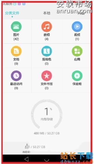 <em style='color:red;'>华为</em>P9屏幕周围出现红色边框解决方法