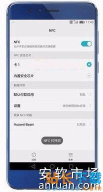 <em style='color:red;'>华为</em>荣耀8使用NFC传输文件教程