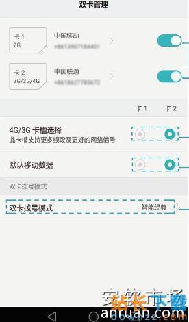 <em style='color:red;'>华为</em>荣耀V8主副卡4G上网设置切换教程