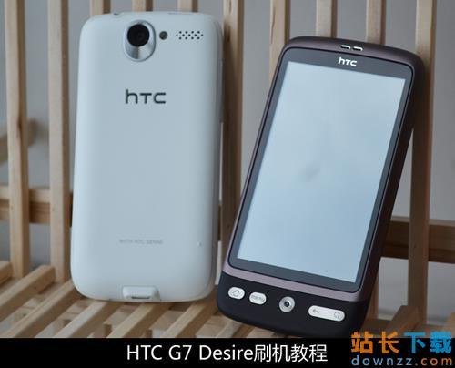 HTC G7卡刷recovery+第三方ROM图文<em style='color:red;'>教程</em>