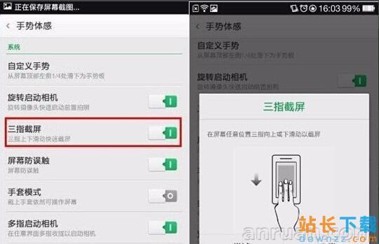 安卓手机有哪些截屏方式 手机截屏<em style='color:red;'>方法</em>大全