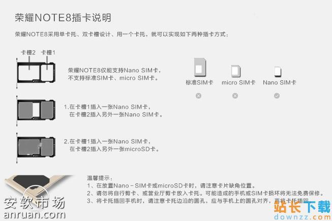 <em style='color:red;'>华为</em>荣耀Note8手机SIM卡插卡方法教程