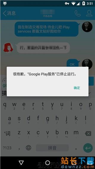 Google Play需要更新或服务已停止运行<em style='color:red;'>解决方法</em>