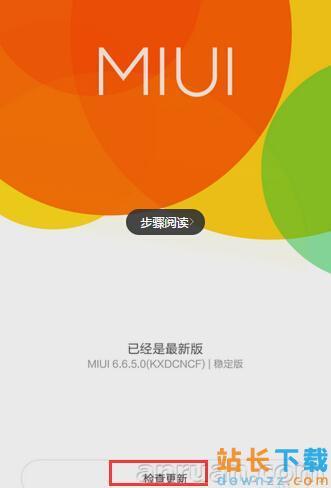 小米哪些手机能升级MIUI7 小米手机MIUI7升级<em style='color:red;'>教程</em>