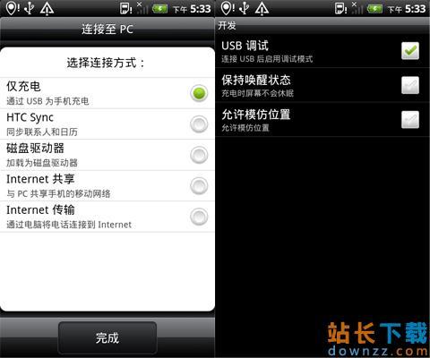 HTC G17怎么刷机 G17刷机图文<em style='color:red;'>教程</em>