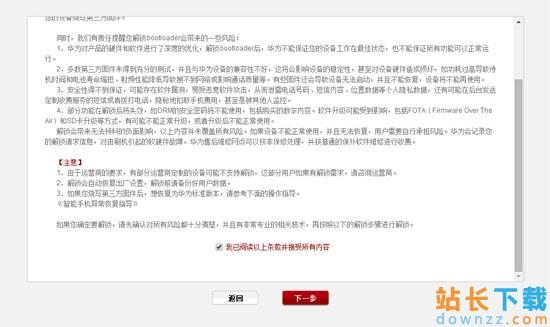 <em style='color:red;'>华为</em>荣耀6申请Bootloader解锁码及解锁图文教程