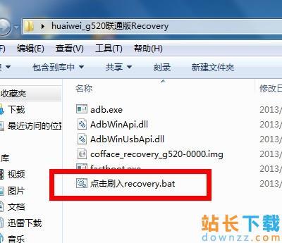 <em style='color:red;'>华为</em>g520联通版一键刷入recovery获取root权限教程