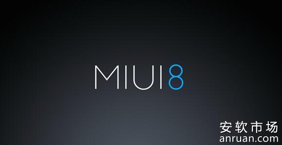 MIUI 8升级后支付宝无法正常使用<em style='color:red;'>解决方法</em>