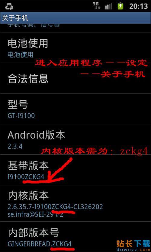 三星I9100怎么刷机 I9100 Galaxy s2安全刷机<em style='color:red;'>教程</em>
