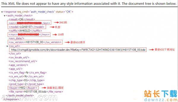 LG G4官方KDZ及手机出厂地生产日期查询<em style='color:red;'>教程</em>