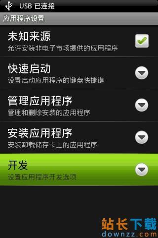 HTC G2 Magic一键root详细图文<em style='color:red;'>教程</em>