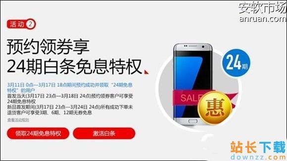 Galaxy S7/S7 Edge如何分期购买 三星S7/S7 Edge分期购买<em style='color:red;'>教程</em>