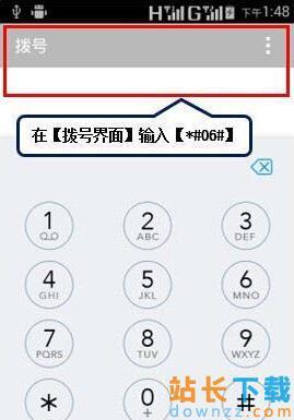 怎么查看手机串号 安卓手机查询IMEI号的<em style='color:red;'>方法</em>