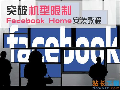 Facebook Hmoe无机型限制图文<em style='color:red;'>安装</em>教程
