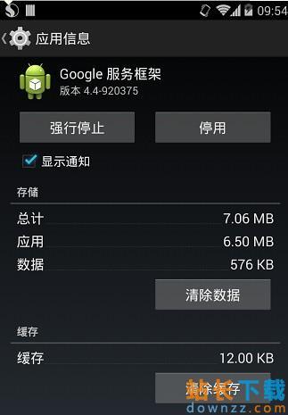 Nexus非第三方Recovery刷Android 4.4.1 1KOT49E图文<em style='color:red;'>教程</em>