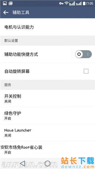 LG G4免Root开启第三方应用市场自动<em style='color:red;'>安装</em>教程