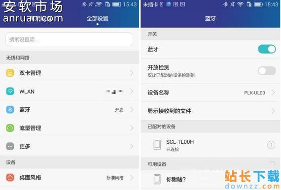 <em style='color:red;'>华为</em>荣耀V8开启蓝牙共享WiFi网络教程