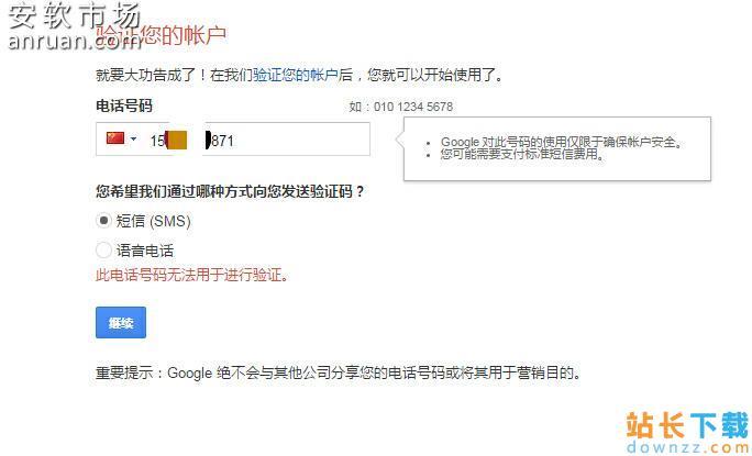 注册谷歌账户提示此电话号码无法用于进行验证<em style='color:red;'>解决方法</em>