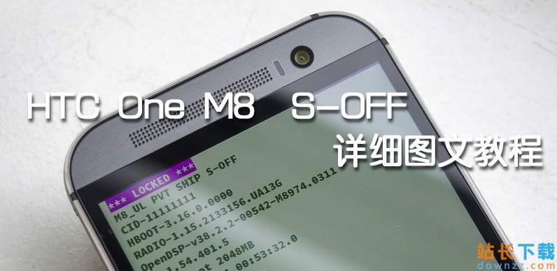 HTC One M8手动S-OFF刷写超级CID图文<em style='color:red;'>教程</em>