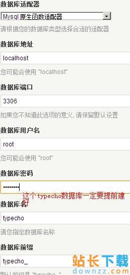 在Nginx服务器上<em style='color:red;'>安装</em>配置博客程序Typecho的教程