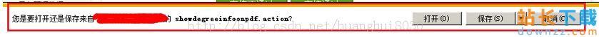 IE9下PDF图片无法正常打开无法显示正常的<em style='color:red;'>解决方法</em>